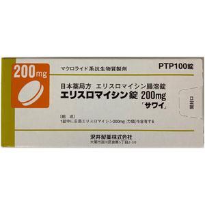 エリスロマイシン錠200mg「サワイ」 100錠(10錠×10)