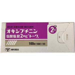 オキシブチニン塩酸塩錠2mg「トーワ」:100錠(PTP)(ポスチニン錠2mg)