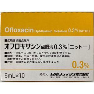 オフロキサシン点眼液0.3%「ニットー」:5ml×10本(旧名称:オフロキシン点眼液0.3%)