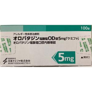 オロパタジン塩酸塩OD錠5mg「ケミファ」:100錠