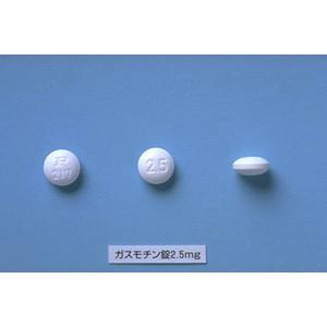 ガスモチン錠2.5mg:100錠(10錠×10)PTP