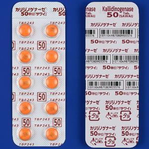 カリジノゲナーゼ錠50単位「サワイ」 :100錠(PTP)(プロクレイン錠50)