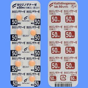 カリジノゲナーゼ錠50単位「日医工」:100錠 (カリクロモン錠50)