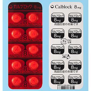 カルブロック錠8mg 50錠(10錠×5シート)