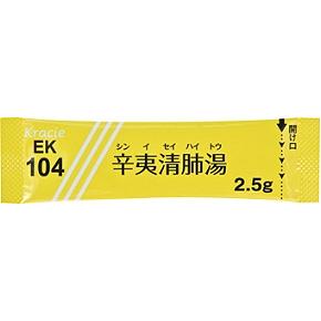 クラシエ辛夷清肺湯エキス細粒(EK-104):2.5g×42包
