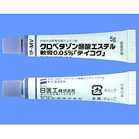 クロベタゾン酪酸エステル軟膏0.05%「テイコク」:5g×10本(ミルドベート軟膏0.05%)