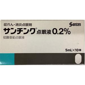サンチンク点眼液0.2%:5ml×10本