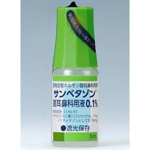 サンベタゾン眼耳鼻科用液0.1%:5ml×5本