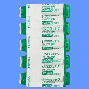 ジクロフェナクナトリウム坐剤 12.5mg「日医工」 50個