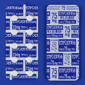 セフカペンピボキシル塩酸塩錠75mg「サワイ」 50錠(10錠×5)