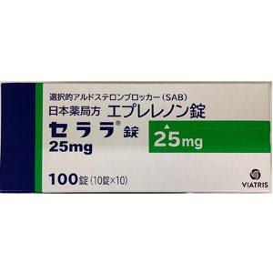 セララ錠25mg 100錠(10錠×10シート)