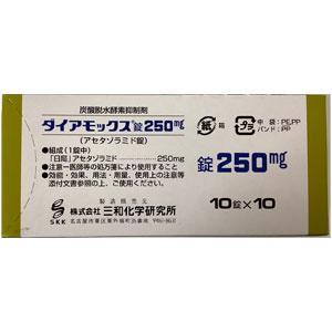 ダイアモックス錠250mg 100錠(PTP)