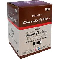 チョコラA錠1万単位:100錠(バラ)