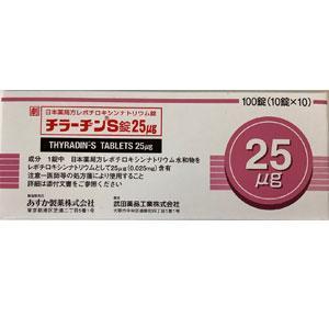 チラーヂンS錠25μg 100錠(10錠×10)
