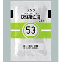 ツムラ疎経活血湯エキス顆粒(53):42包(14日分)