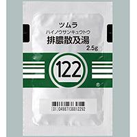 ツムラ排膿散及湯エキス顆粒(122):42包(14日分)