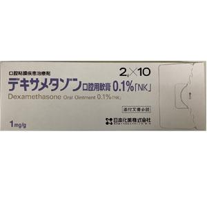 デキサメタゾン口腔用軟膏0.1%「NK」:2g×10本(旧名称:デキサルチン口腔用軟膏1mg/g)