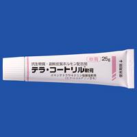 テラ・コートリル軟膏:25g(医療用医薬品)