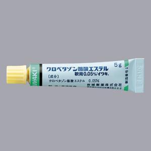 クロベタゾン酪酸エステル軟膏0.05%「イワキ」:5g×10本(旧名称:パルデス軟膏0.05%)