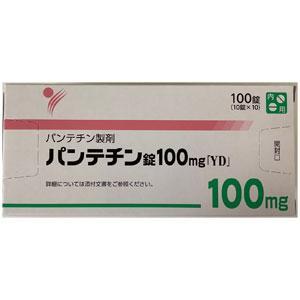 パンテチン錠100mg「YD」:100錠(10錠×10)PTP(ヨウテチン錠100)