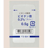 ビオチン散0.2%「フソー」:0.5g×105包