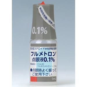 フルメトロン点眼液0.1%:5ml×1本