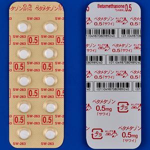 ベタメタゾン錠0.5mg「サワイ」 100錠