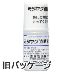 クロモグリク酸Na点眼液2%「杏林」:5mL×10本(旧名称:ミタヤク点眼液2%)