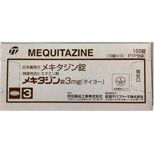 市販 薬 メキタジン