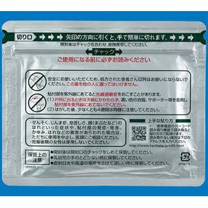 モーラステープ20mg:7枚(7枚×1袋)