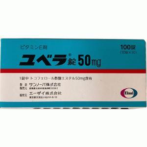 ユベラ錠50mg:100錠(PTP)