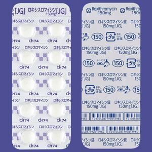 ロキシスロマイシン錠150mg「JG」 50錠