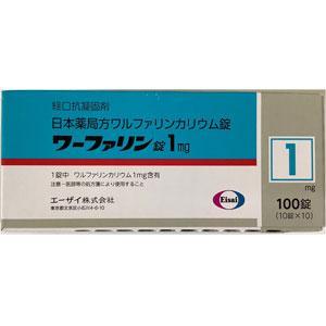 ワーファリン錠1mg 100錠(PTP)