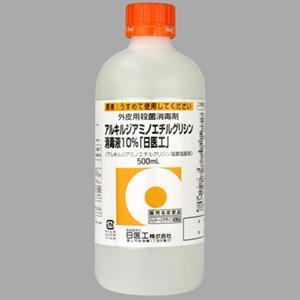 アルキルジアミノエチルグリシン消毒液10%「日医工」:500mL(旧名称:両性石ケン液10%「日医工」)