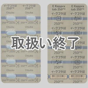 【取扱い終了しました】#イーケプラ錠250mg 50錠(10錠×5)