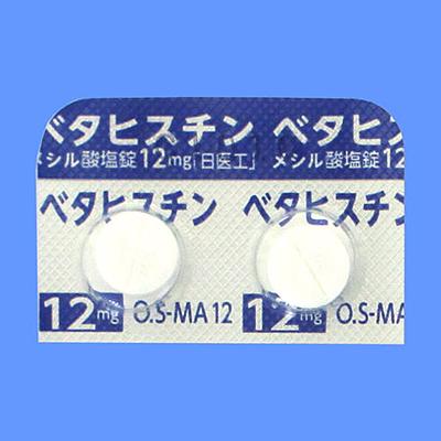 副作用 メシル ヒス 錠 6mg 酸 ベタ チン 塩