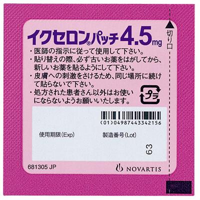 #イクセロンパッチ4.5mg 14枚(分包品)