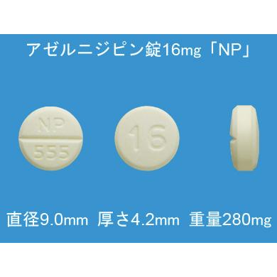 アゼルニジピン錠16mg「NP」 20錠(PTP)