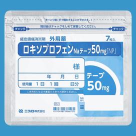 ロキソプロフェンNaテープ50mg「NP」:21枚(7枚×3袋)(入荷困難のため取扱い停止中)