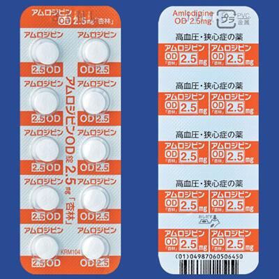 アムロジピンOD錠2.5mg「杏林」 100錠(10錠×10 PTP)