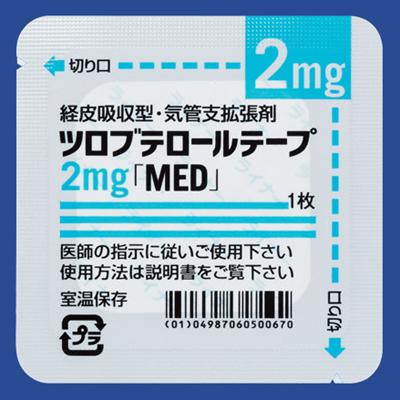 ツロブテロールテープ2mg「MED」 28枚(1枚×28)