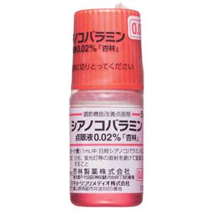 シアノコバラミン点眼液0.02%「杏林」:5mL×10瓶