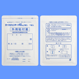 ケトプロフェンテープ40mg「日医工」:21枚(7枚×3袋)(メーカー入荷困難のため在庫限り)