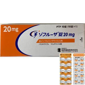 ゾフルーザ錠20mg 2錠(PTP)