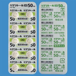 ミグリトールOD錠50mg「トーワ」:100錠(PTP)