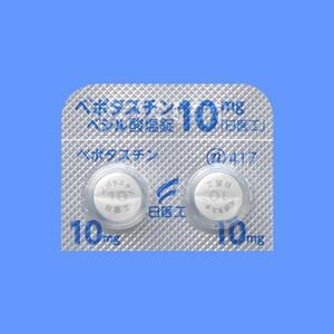ベシル 塩 錠 ポタ 10mg スチン 酸 ベ