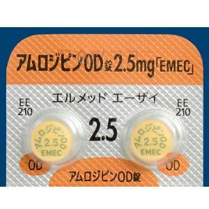 アムロジピンOD錠2.5mg「EMEC」:100錠(PTP)【劇】
