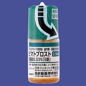 ビマトプロスト点眼液0.03%「日新」:2.5mL×1瓶