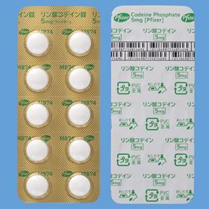 リン酸コデイン錠5mg「ファイザー」:100錠(PTP)