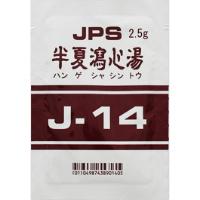 JPS 半夏瀉心湯エキス顆粒〔調剤用〕(J-14):105g(2.5g×42包)(14日分)